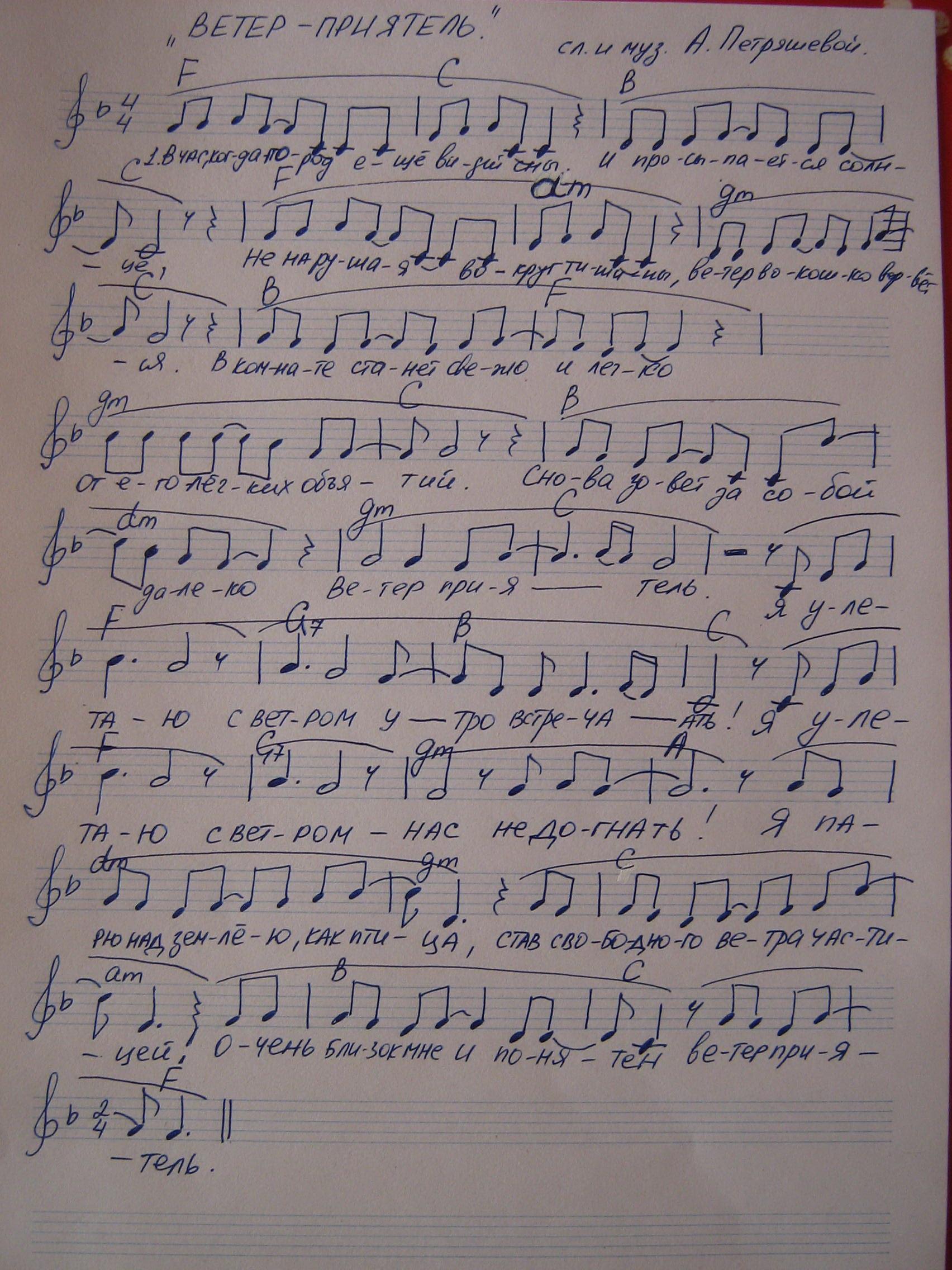 Анна петряшева караоке я устала петь по нотам